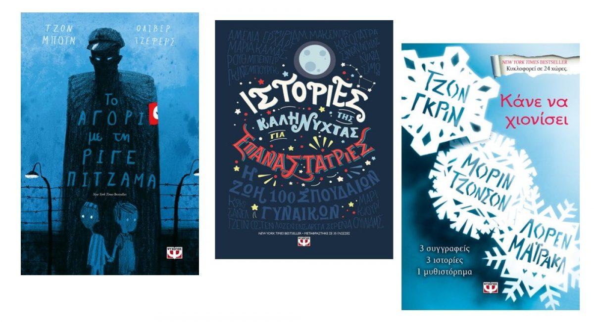 Τρία νέα βιβλία για εφήβους (και διαγωνισμός!)