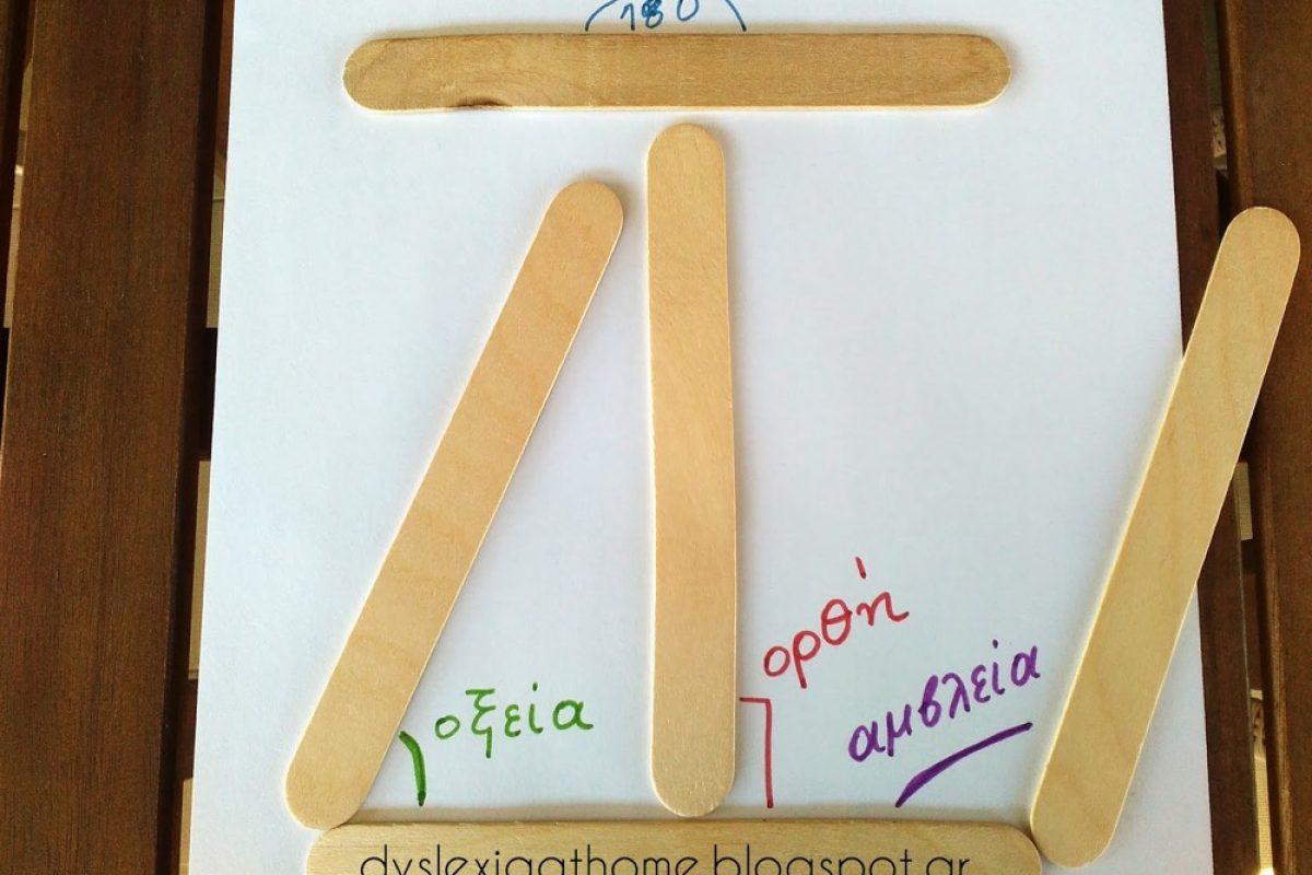 Η Γεωμετρία αλλιώς! Για τα παιδιά με Δυσλεξία!