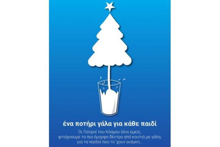 Ένα χριστουγεννιάτικο δέντρο από γάλα