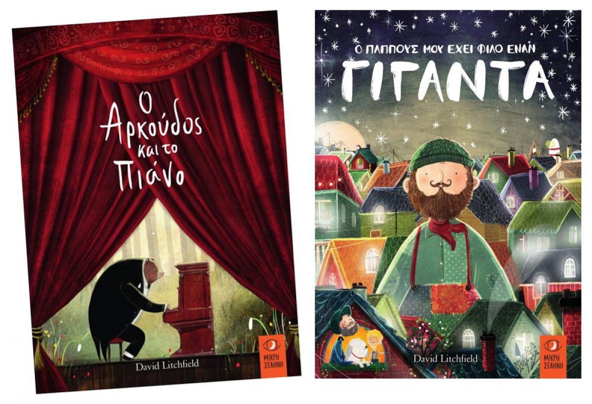 Δύο νέα βιβλία από τη Μικρή Σελήνη