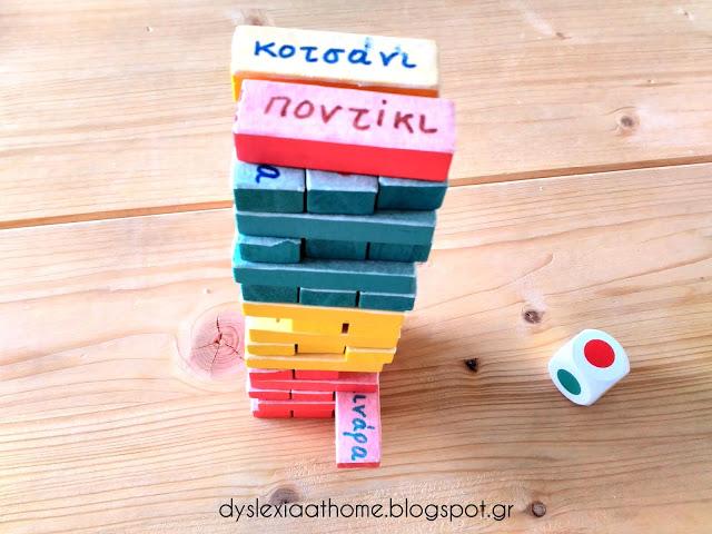 jenga-o-pyrgos-tis-anagnwsis-dyslexia6