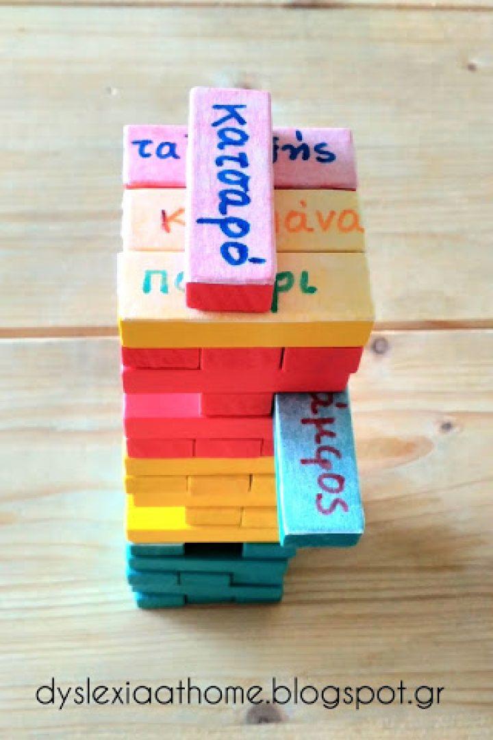 Jenga! Ο πύργος της Ανάγνωσης για παιδιά με Δυσλεξία!