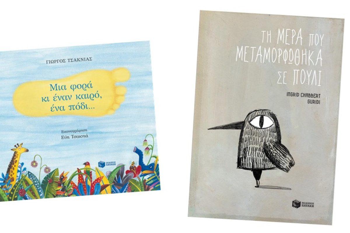 Δύο νέα αγαπημένα βιβλία από τις Εκδόσεις Πατάκη