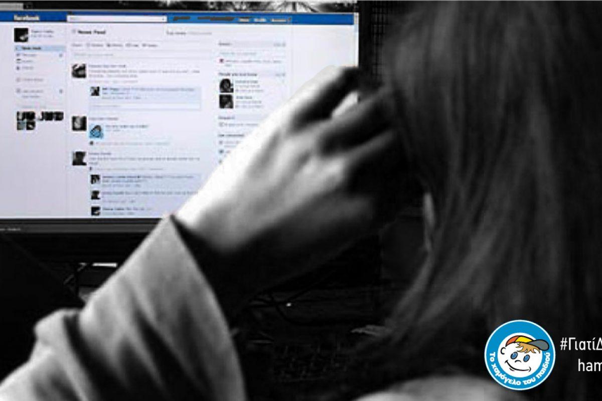Κακοποίηση και εκμετάλλευση μέσω διαδικτύου