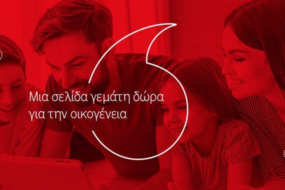 Μεγάλος διαγωνισμός Vodafone Family! Κέρδισε ταξίδια σε Ελλάδα και εξωτερικό και άλλα δώρα!