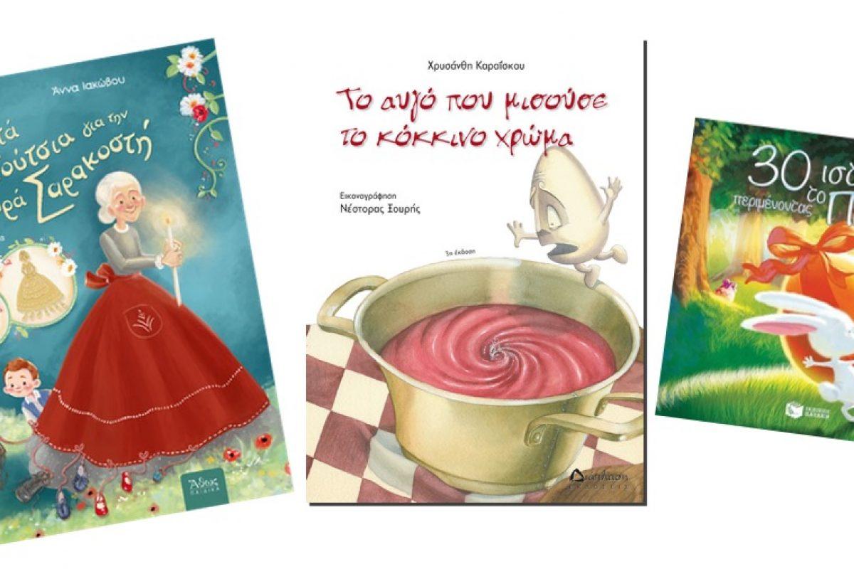 Πέντε βιβλία για το Πάσχα