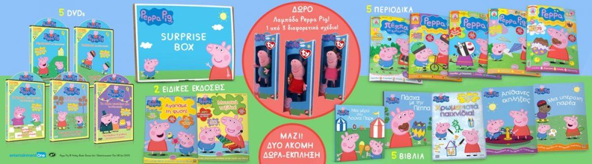 Peppa Pig Surprise Box | Το Καλύτερο Πασχαλινό Δώρο για τους Μικρούς Φίλους της Peppa Pig!