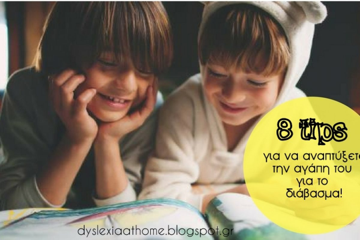 8 tips για να αναπτύξετε την αγάπη του για διάβασμα από την πρώτη μέρα!