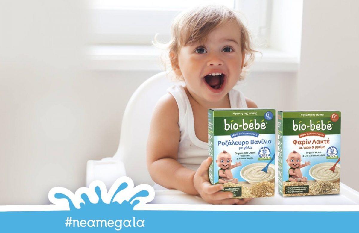 ΕΛΗΞΕ: 5 τυχερές θα κερδίσουν 10 πακέτα από τις νέες κρέμες της bio-bébé!