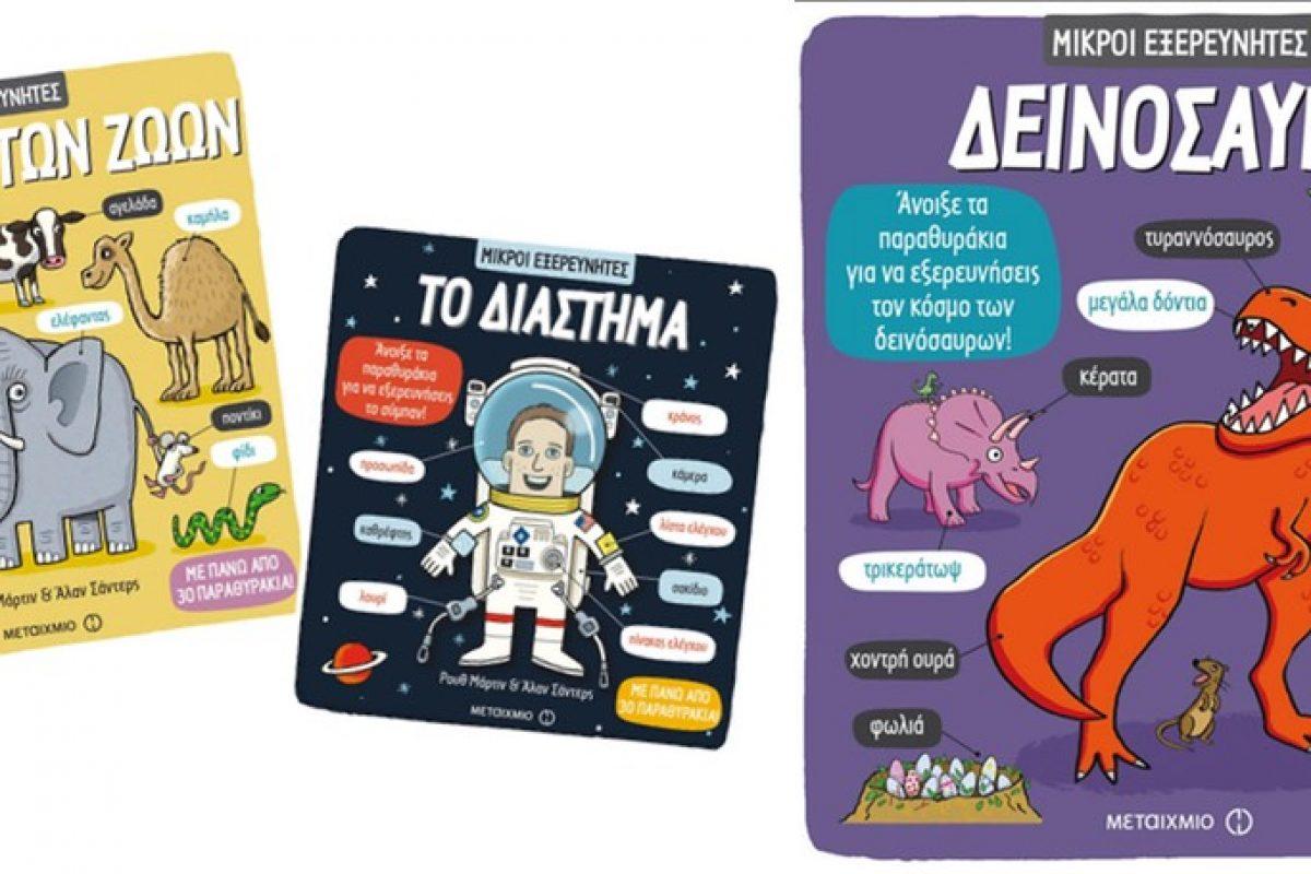 ΕΛΗΞΕ: Κερδίστε τη σειρά βιβλίων «Μικροί Εξερευνητές» από τις Εκδόσεις Μεταίχμιο