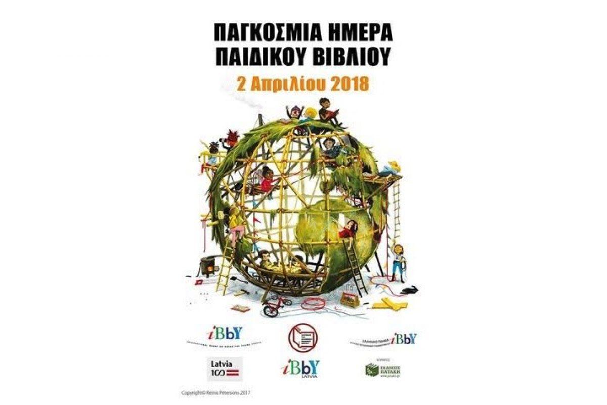 2 Απριλίου: παγκόσμια ημέρα παιδικού βιβλίου και μια «μαγική» συγγραφέας που γεννήθηκε στη γειτονιά της Κοκκινοσκουφίτσας!