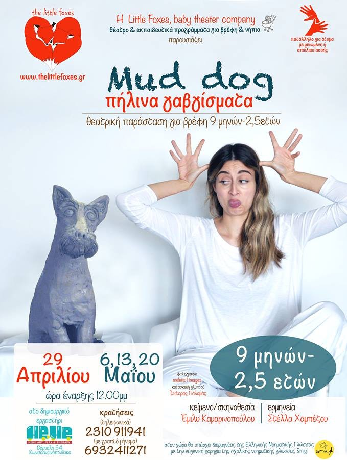 mud-dog-ergastirio