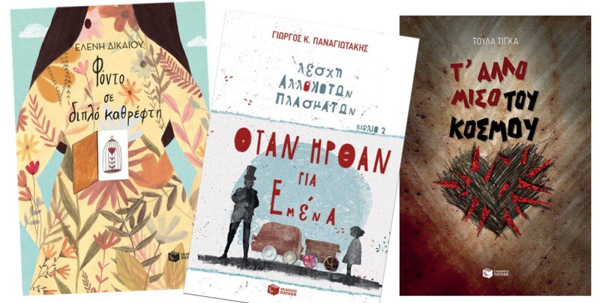 5+1 βιβλία για μεγαλύτερα παιδιά από τις Εκδόσεις Πατάκη
