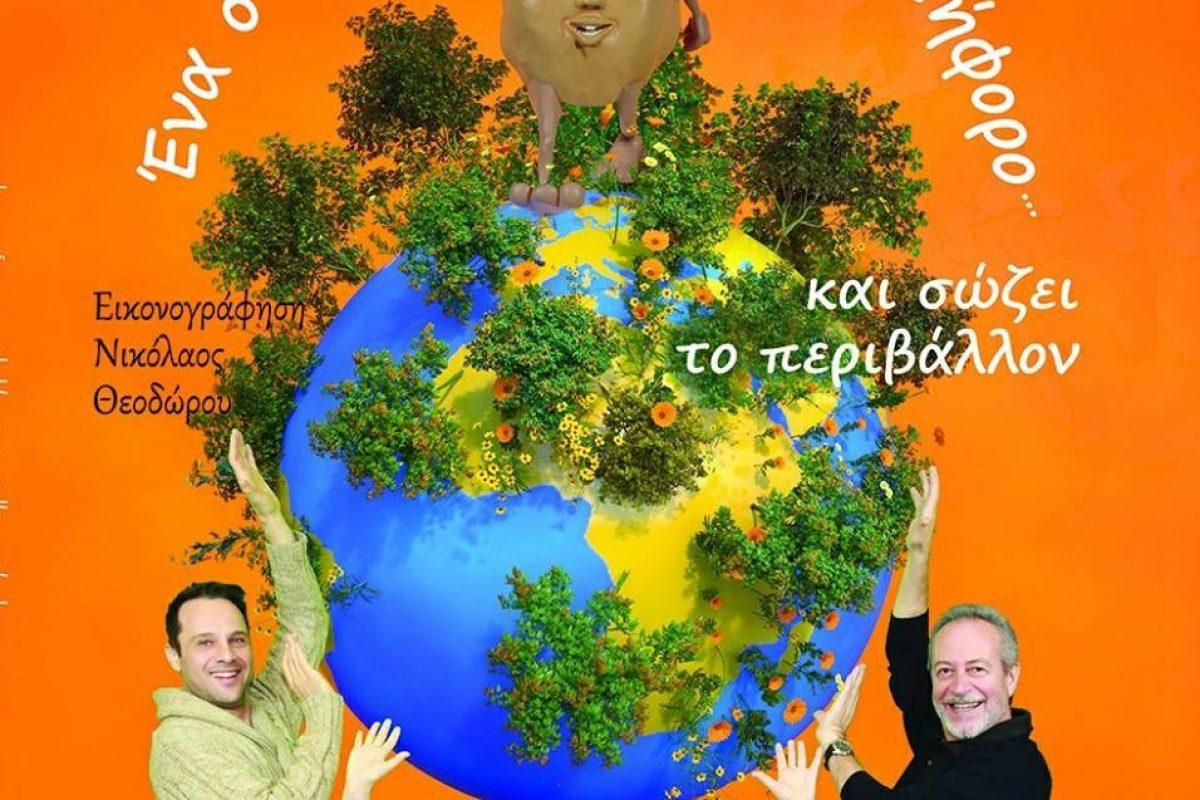 ΕΛΗΞΕ – Κερδίστε το βιβλίο «Ένα σταγάλι πήρε τον κατήφορο και σώζει το περιβάλλον»