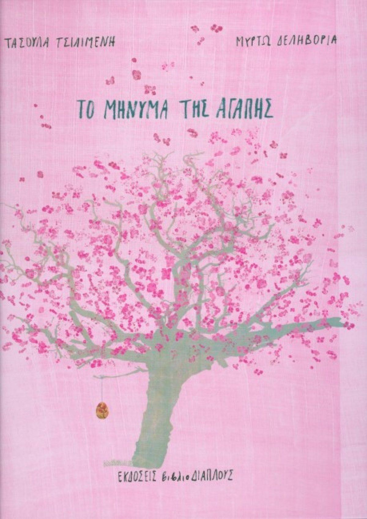ΕΛΗΞΕ: Κερδίστε το βιβλίο «Το μήνυμα της αγάπης»
