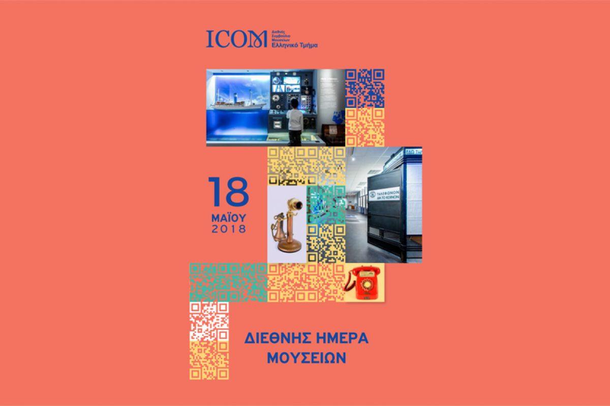 Διεθνής Ημέρα Μουσείων με πολλές εκδηλώσεις και ελεύθερη είσοδο σε όλα τα μουσεία!