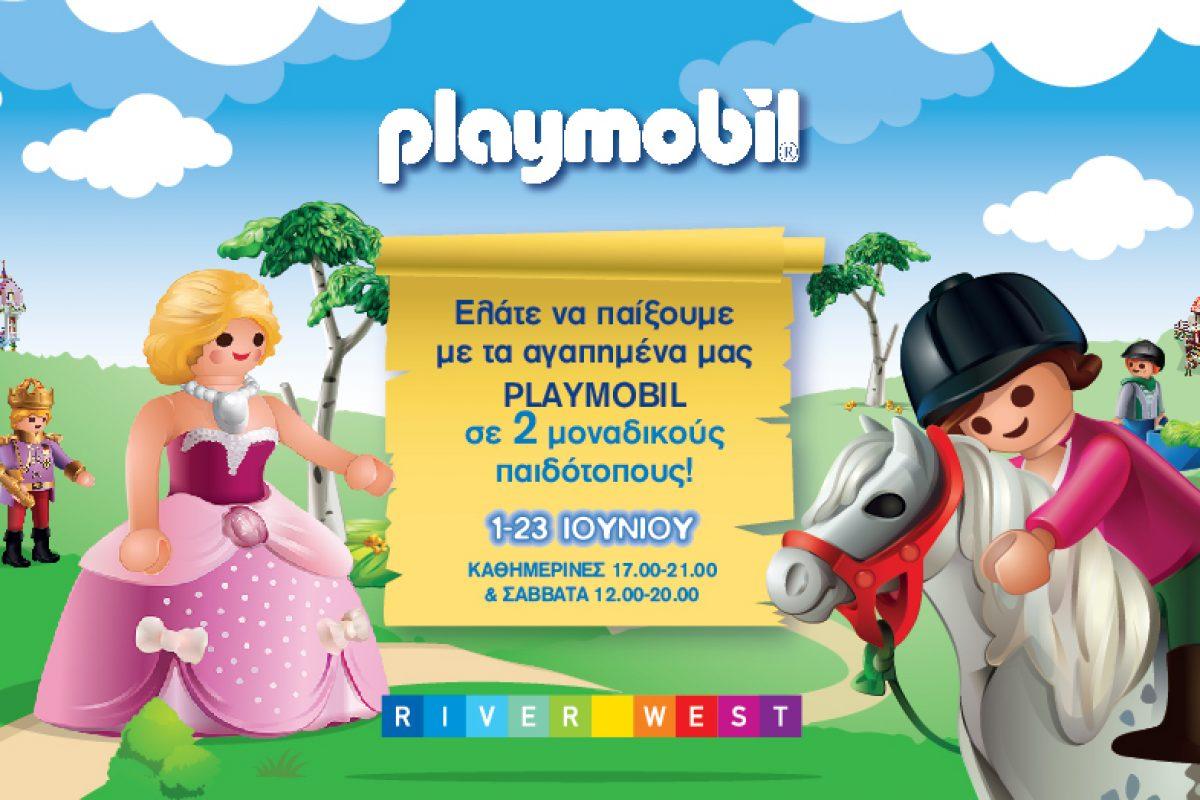 Καλοκαίρι με PLAYMOBIL στο RIVER WEST!
