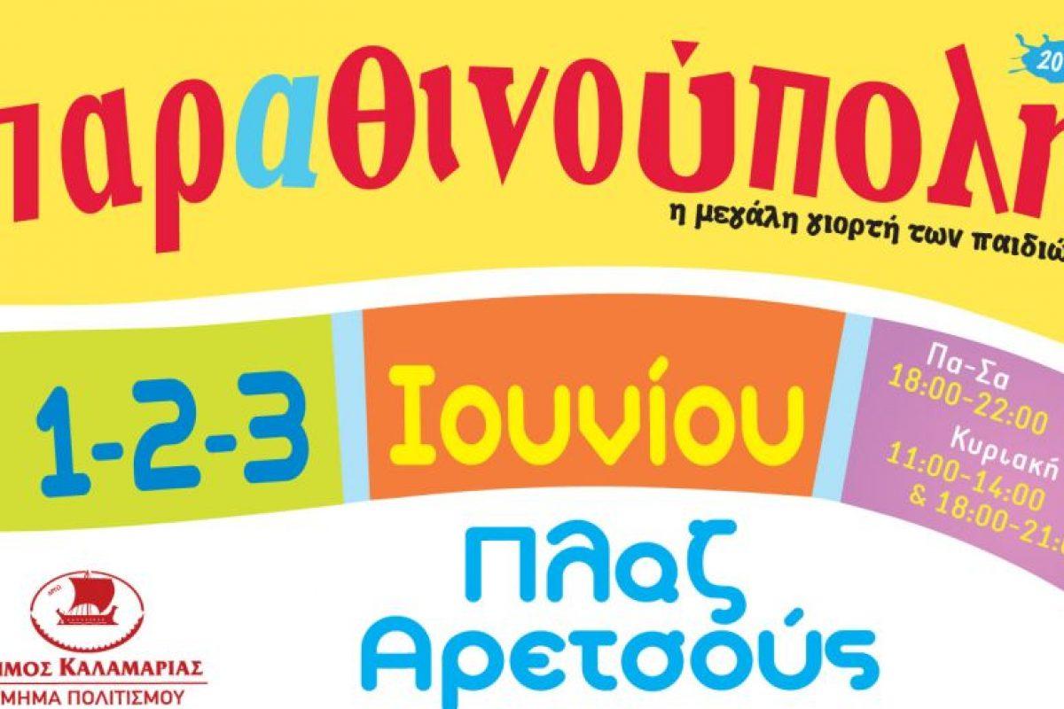 Παιδικό φεστιβάλ «Παραθινούπολη 2018»