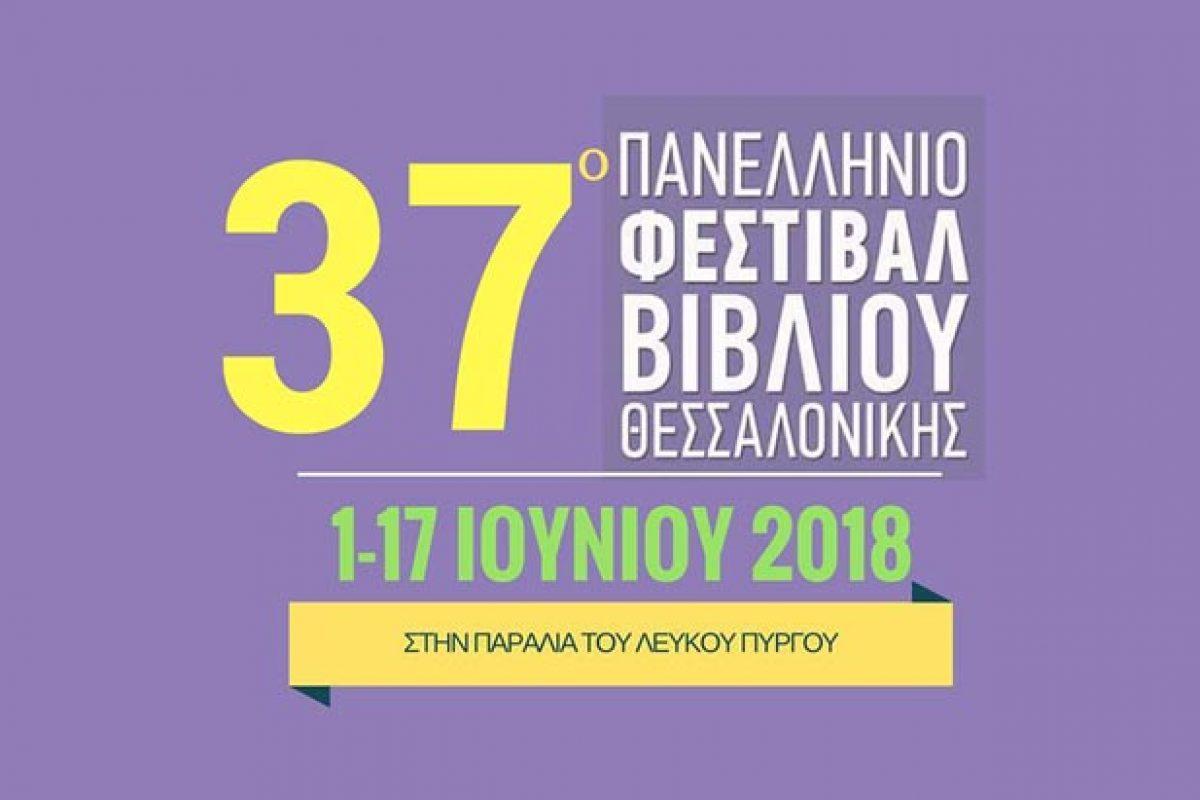 Εγκαίνια Φεστιβάλ Βιβλίου Θεσσαλονίκης 2018