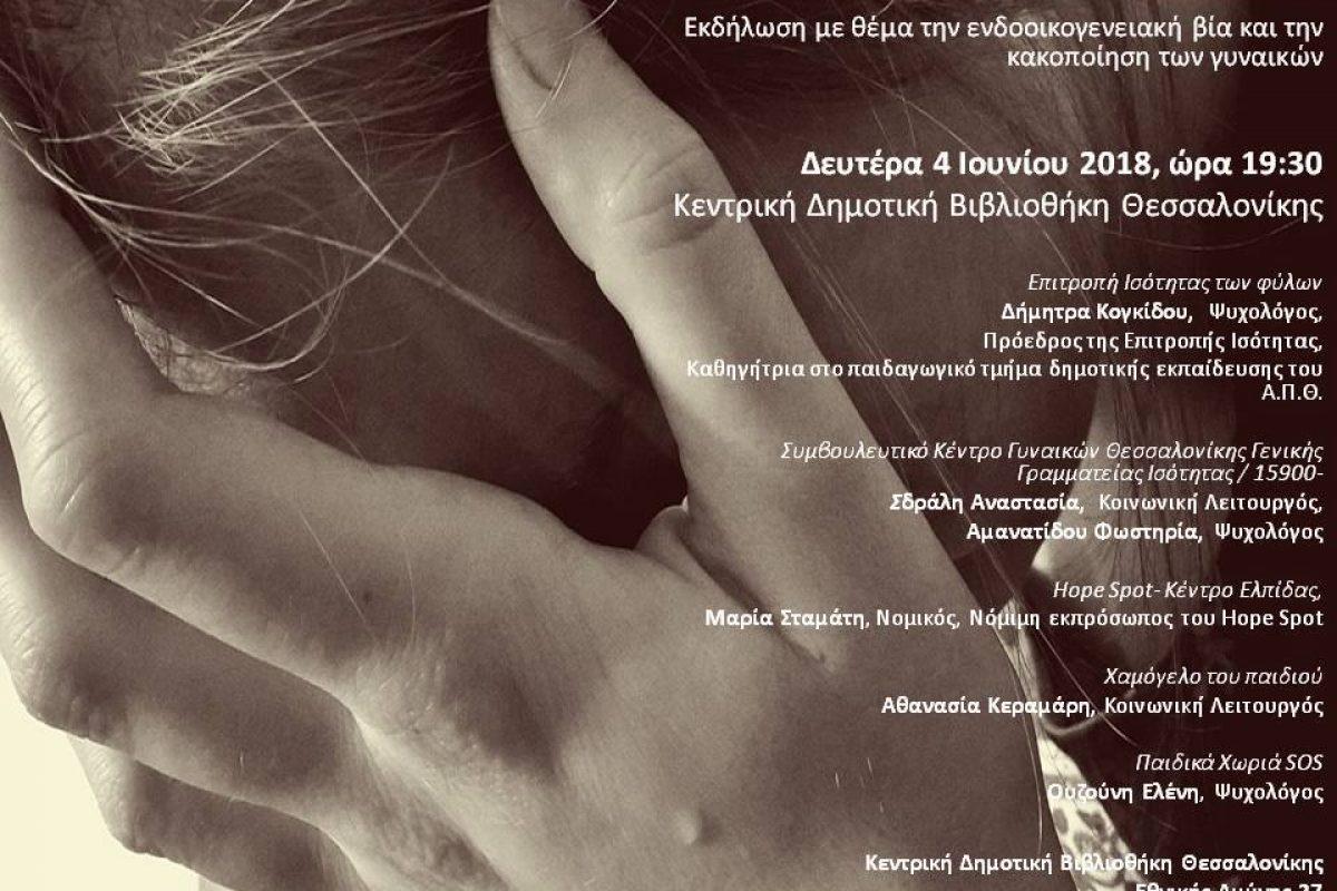 Φτάνει πια! – Εκδήλωση με θέμα την ενδοοικογενειακή βία και την κακοποίηση των γυναικών!