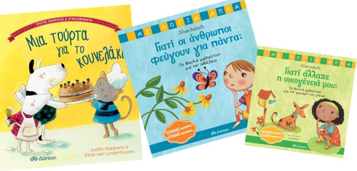 Δύο νέες σειρές από τις Εκδόσεις Διόπτρα | Κερδίστε βιβλία!