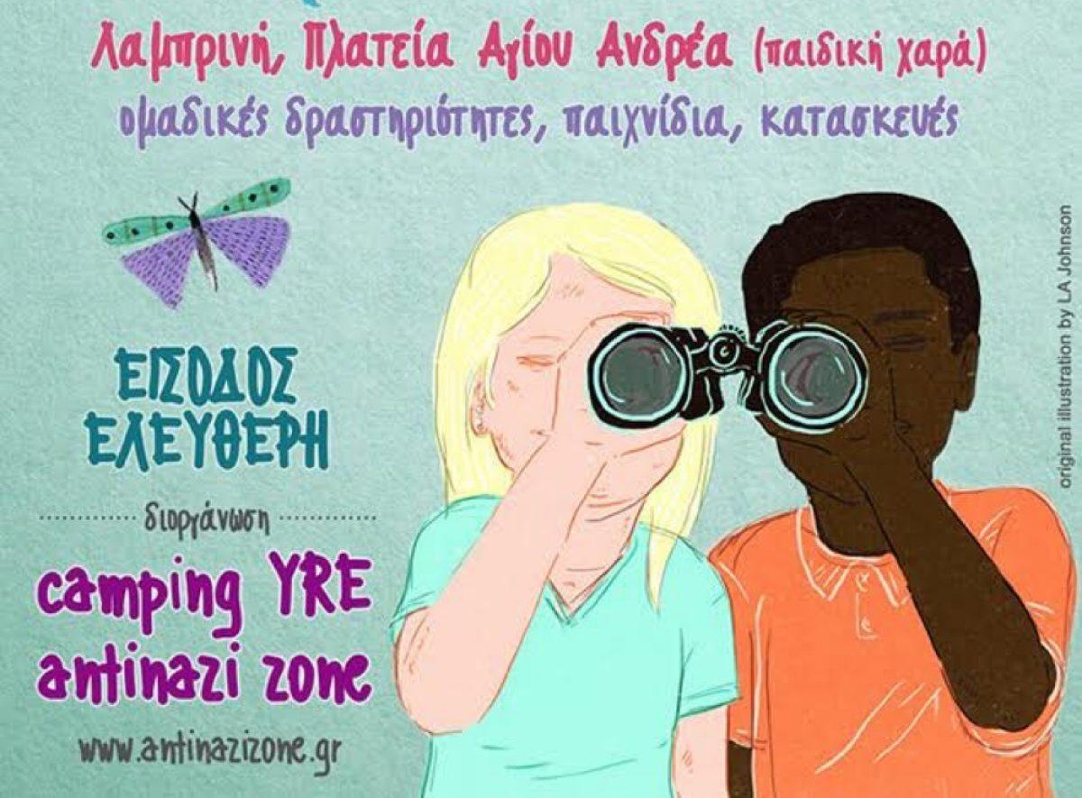 Παιδική Αντιρατσιστική Γιορτή στην παιδική χαρά πλ. Αγ. Ανδρέα