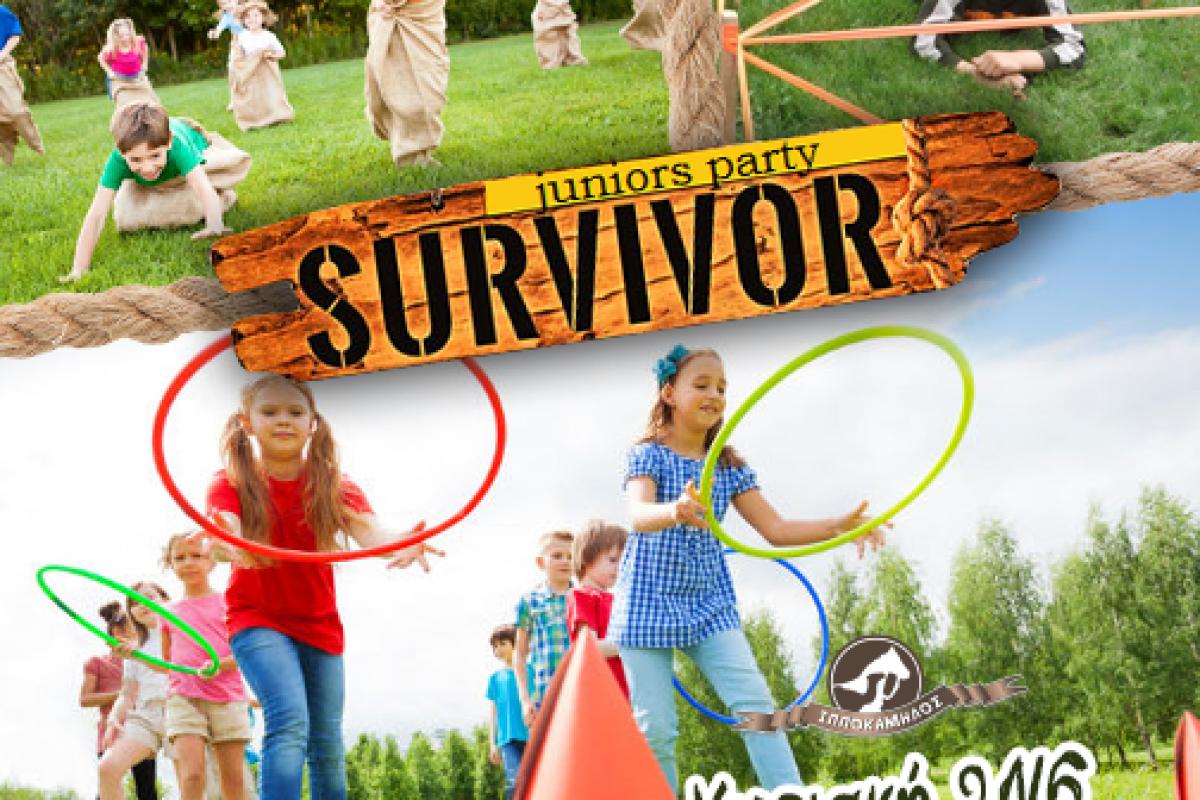 Juniors Survivor party στον Ιπποκάμηλο