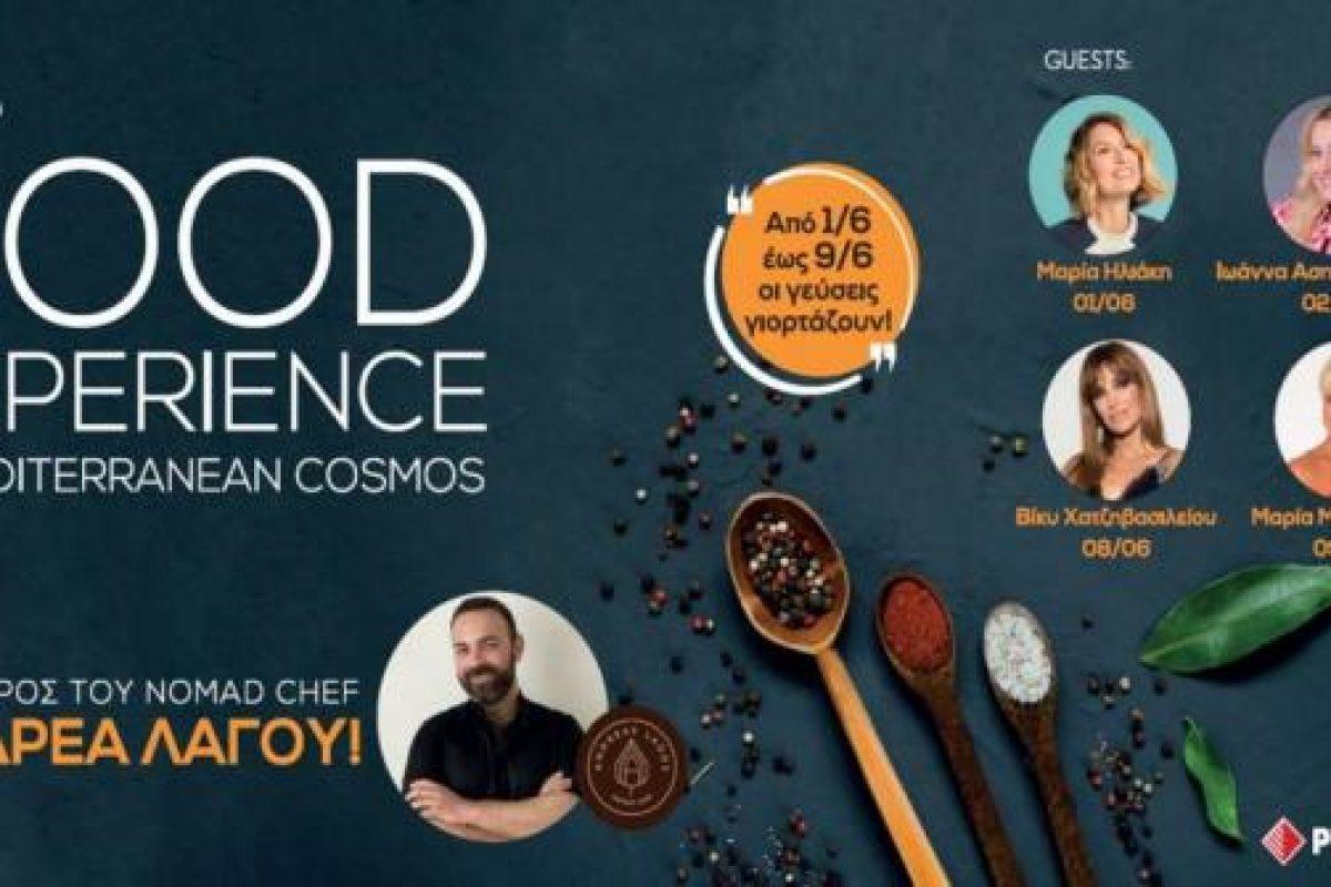 """The Food Experience"" για όλη την οικογένεια στο Mediterranean Cosmos"