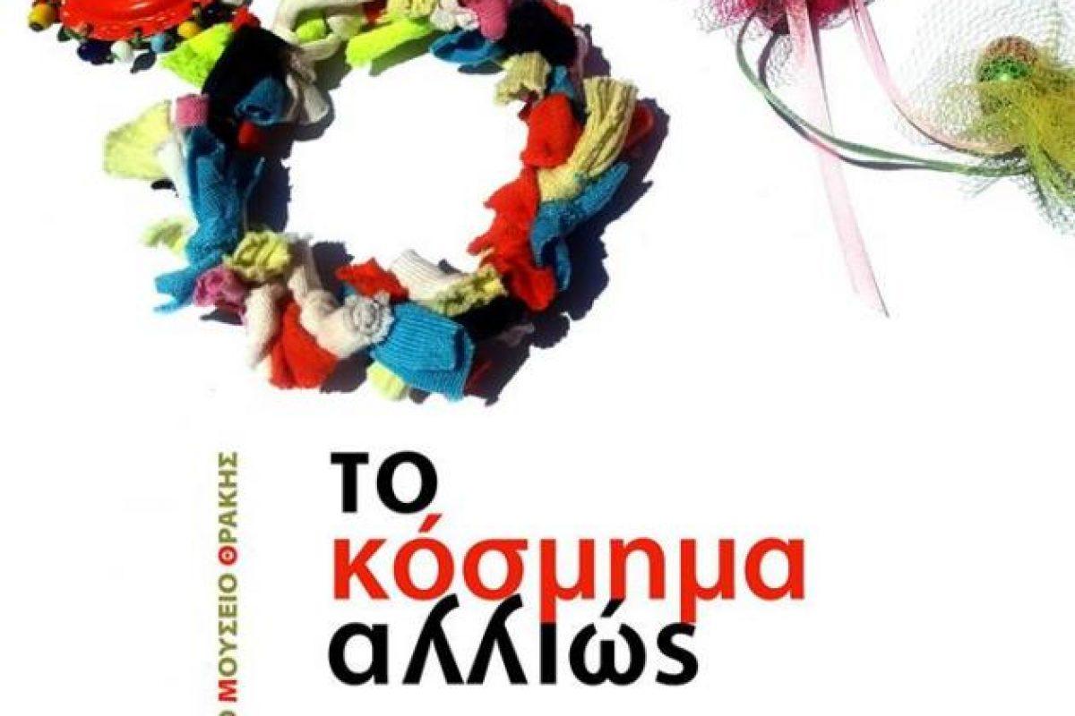 «Το κόσμημα αλλιώς»: Παιδικό εργαστήρι στο Εθνολογικό Μουσείο Θράκης