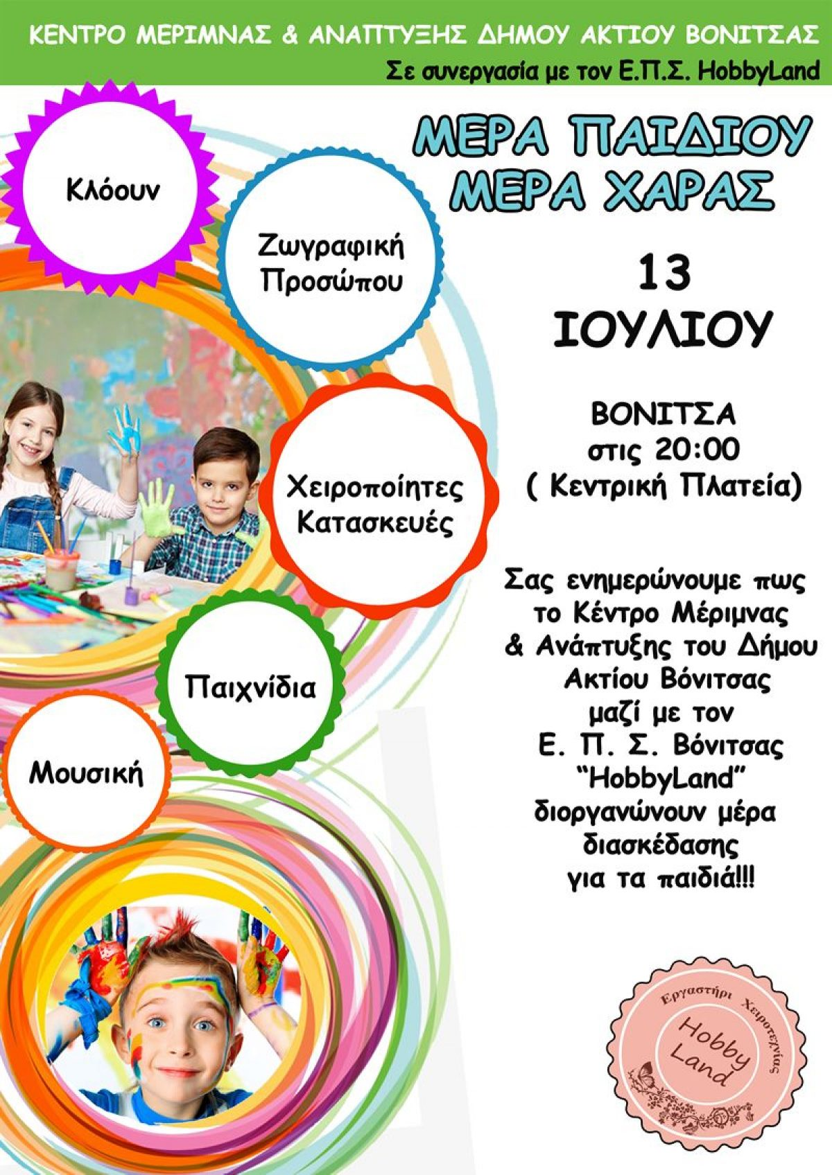«Μέρα Παιδιού, Μέρα Χαράς» εκδήλωση για παιδιά στην Βόνιτσα
