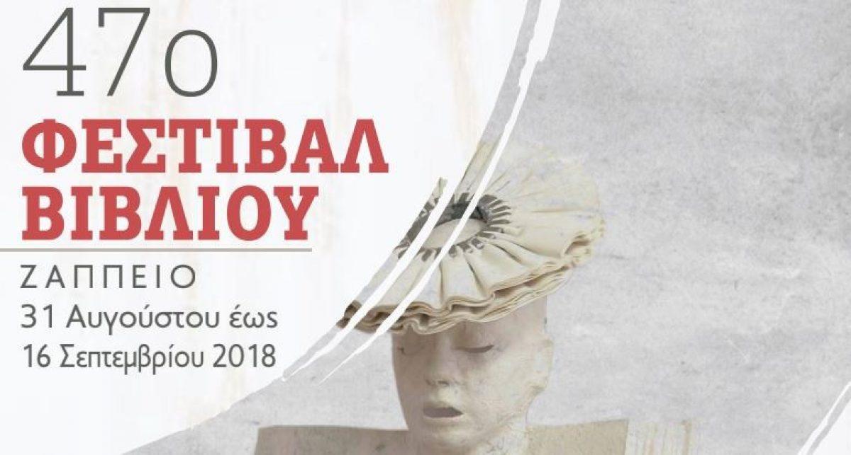 47ο Φεστιβάλ Βιβλίου στο Ζάππειο με αφιέρωμα στη Μελοποιημένη Ποίηση