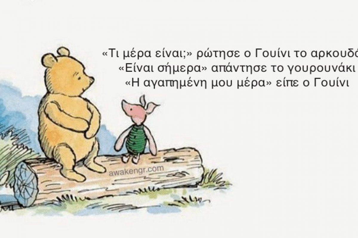 Το σήμερα θα πρέπει πάντα να είναι η αγαπημένη σου μέρα!!!