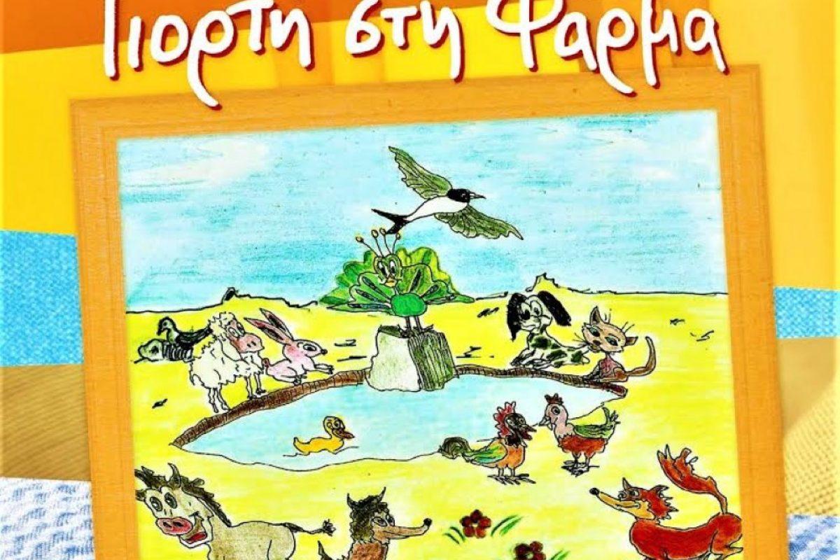 Γιορτή στη φάρμα | Ένα βιβλίο-CD γεμάτο ζωάκια!