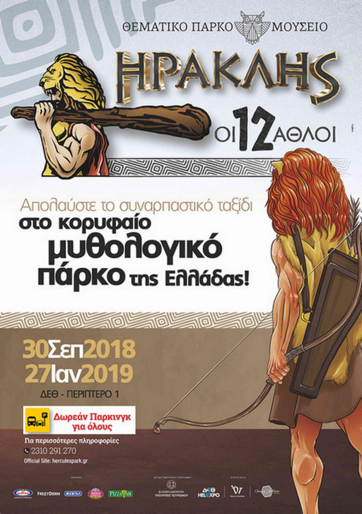 Θεσσαλονίκη: Ανοίγει πύλες το μυθολογικό πάρκο της ΔΕΘ – Τιμές και ωράριο!
