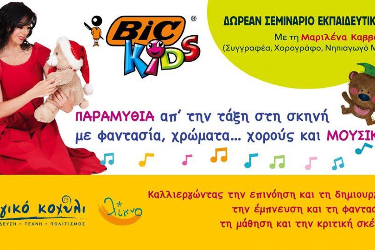 Δωρεάν σεμινάριο με τη Μαριλένα Καββαδά και τη BIC kids