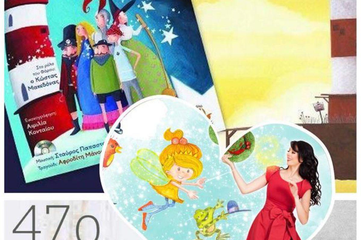 Η Μαριλένα Καββαδά στο φεστιβάλ βιβλίου στο Ζάππειο την Κυριακή 16 Σεπτεμβρίου 2018