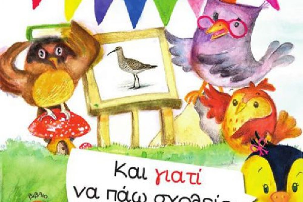 «Και γιατί να πάω σχολείο;»: Δωρεάν σεμινάριο στο Μουσείο Σχολικής Ζωής και Εκπαίδευσης