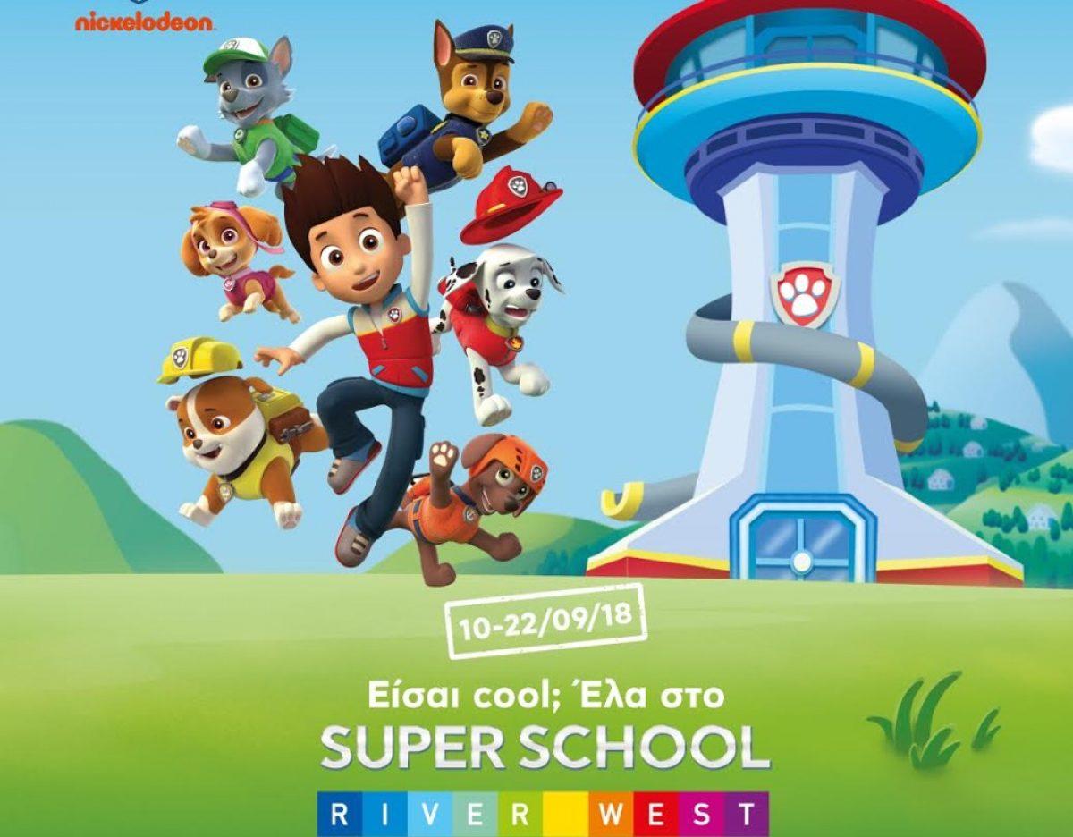RIVER WEST | Ελα στο super school των Paw Patrol!