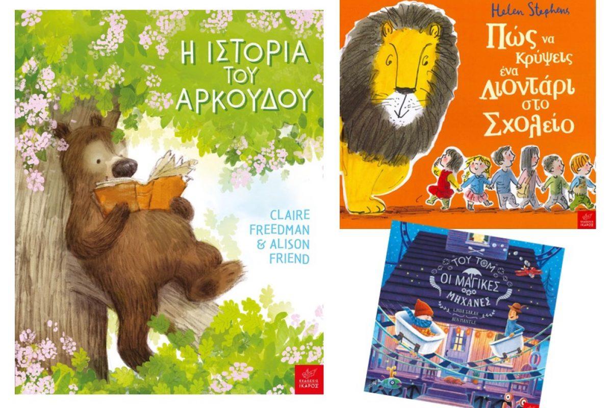 Τρία νέα ξεχωριστά βιβλία από τις Εκδόσεις Ίκαρος!