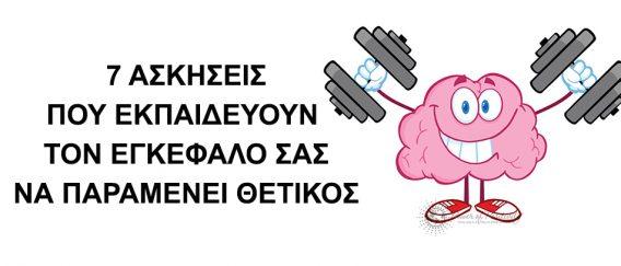 7 Ασκήσεις που Εκπαιδεύουν τον Εγκέφαλό σας να Παραμένει Θετικός