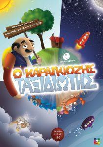 karagiozis_web