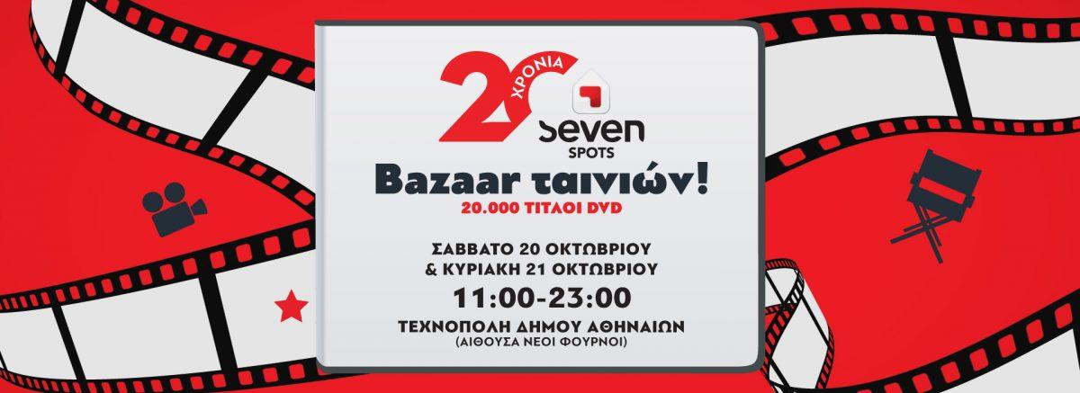 Bazaar Ταινιών των Seven Spots με 20.000 τίτλους στην Τεχνόπολη Δήμου Αθηναίων!