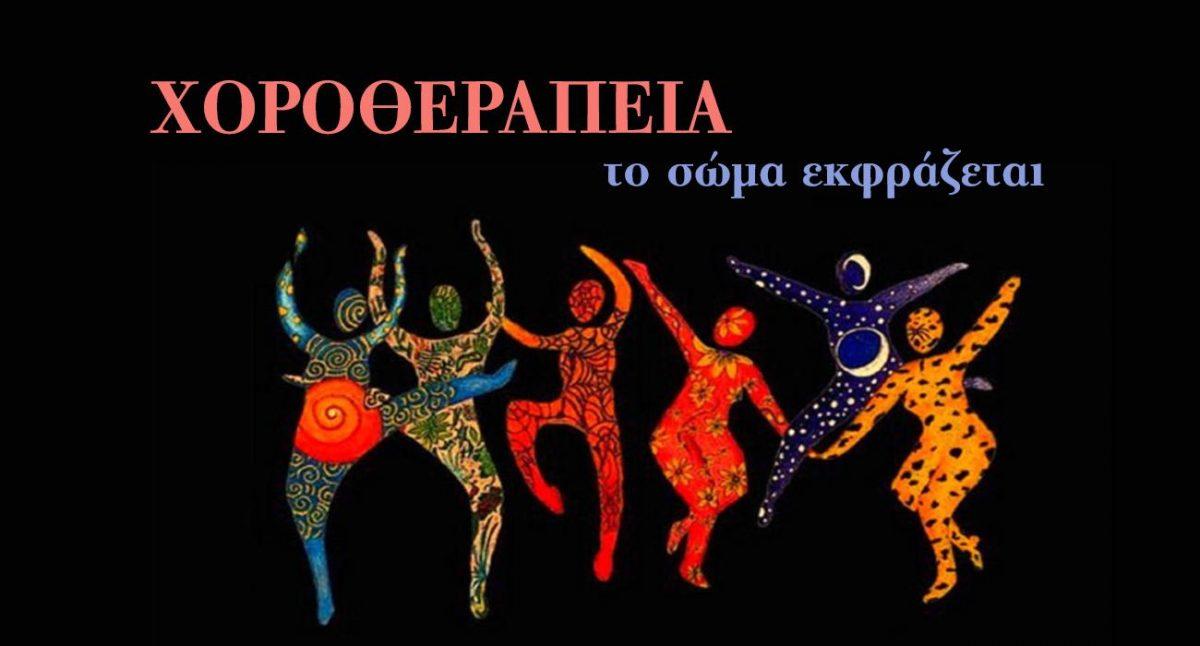 Χοροθεραπεία – το σώμα εκφράζεται