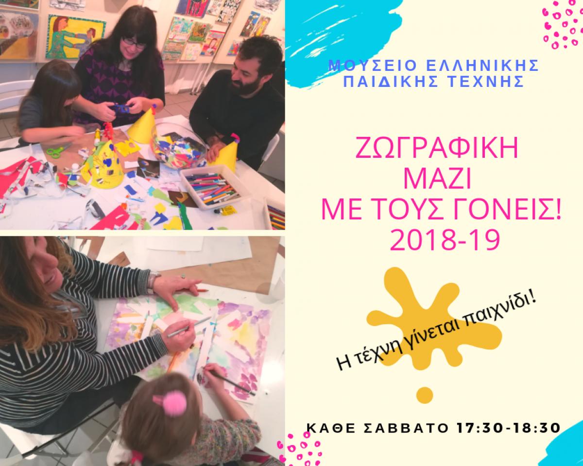 Εικαστικά εργαστήρια για γονείς και παιδιά 2,5 – 5 ετών στο Μουσείο Ελληνικής Παιδικής Τέχνης!