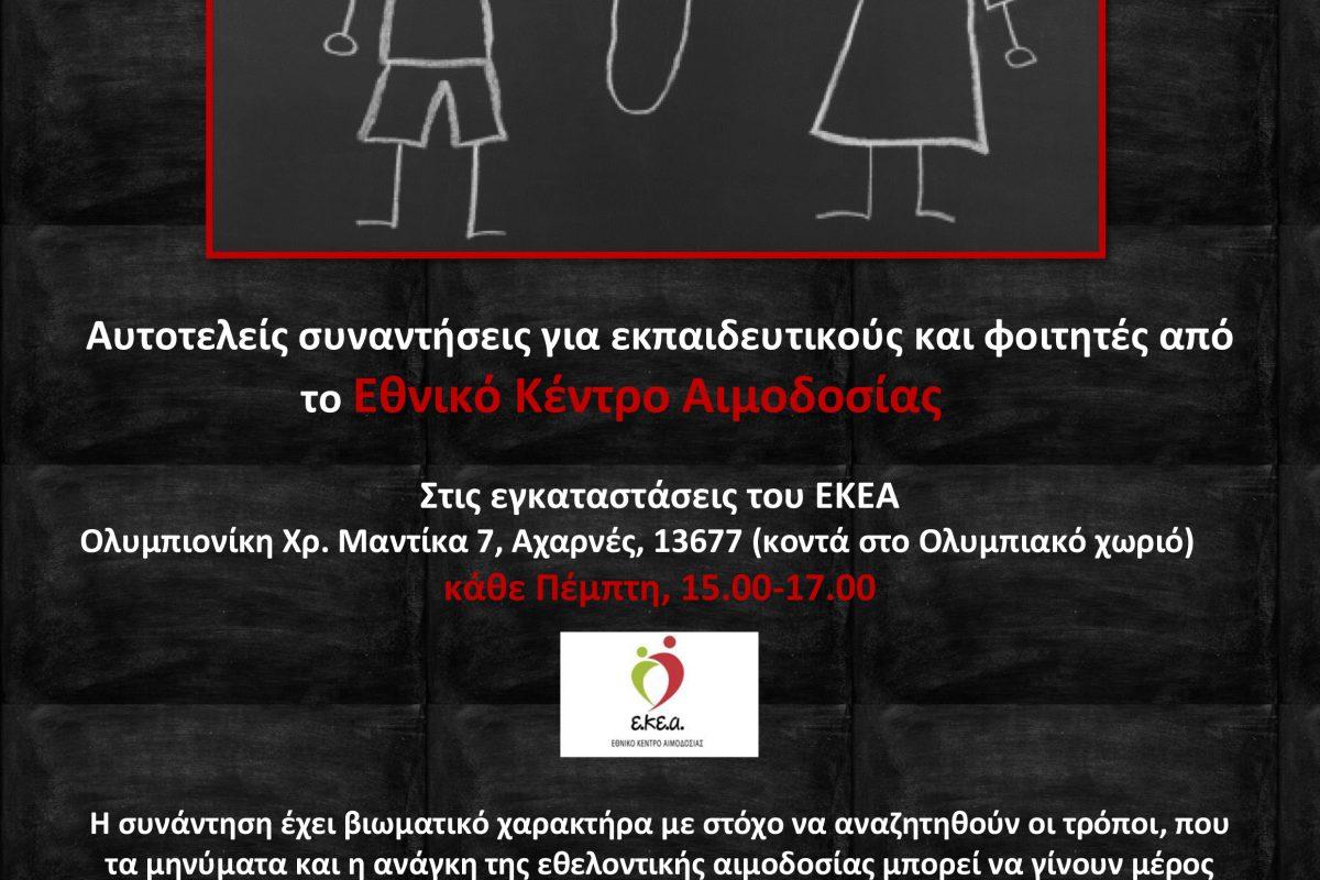 Μεταφέροντας το μήνυμα Βιωματικό εκπαιδευτικό πρόγραμμα για εκπαιδευτικούς και φοιτητές
