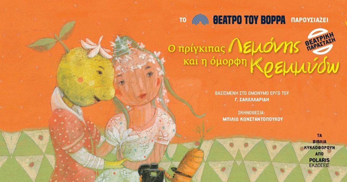 Ο Πρίγκιπας Λεμόνης έρχεται Θεσσαλονίκη 18 & 25/11 στις 11:30