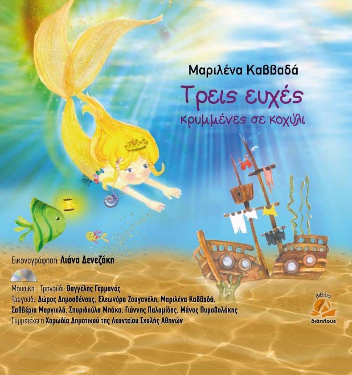 Η παρουσίαση του ΝΕΟΥ βιβλίου της Μαριλένας Καββαδά το Σάββατο 24 Νοεμβρίου 2018 στο IANOS Cafe (Σταδίου 24) στις 12μ.μ. !!