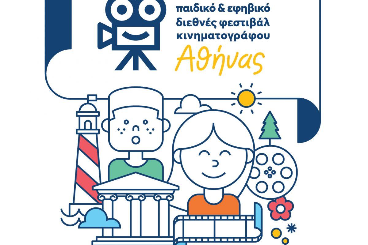 1ο Παιδικό & Εφηβικό Διεθνές Φεστιβάλ Κινηματογράφου Αθήνας