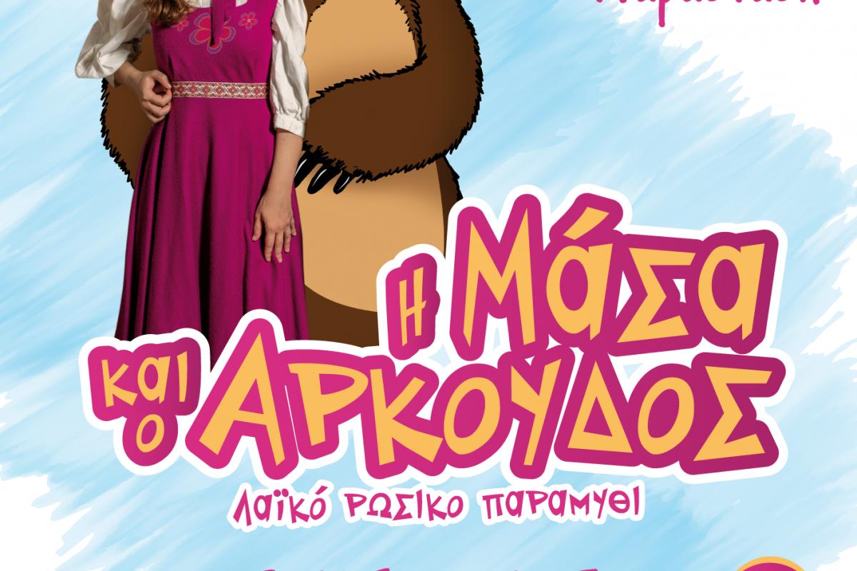 ΤΕΛΕΥΤΑΙΕΣ ΠΑΡΑΣΤΑΣΕΙΣ  «Η Μάσα και ο Αρκούδος»  Έως 15 Δεκεμβρίου στο Ράδιο Σιτυ