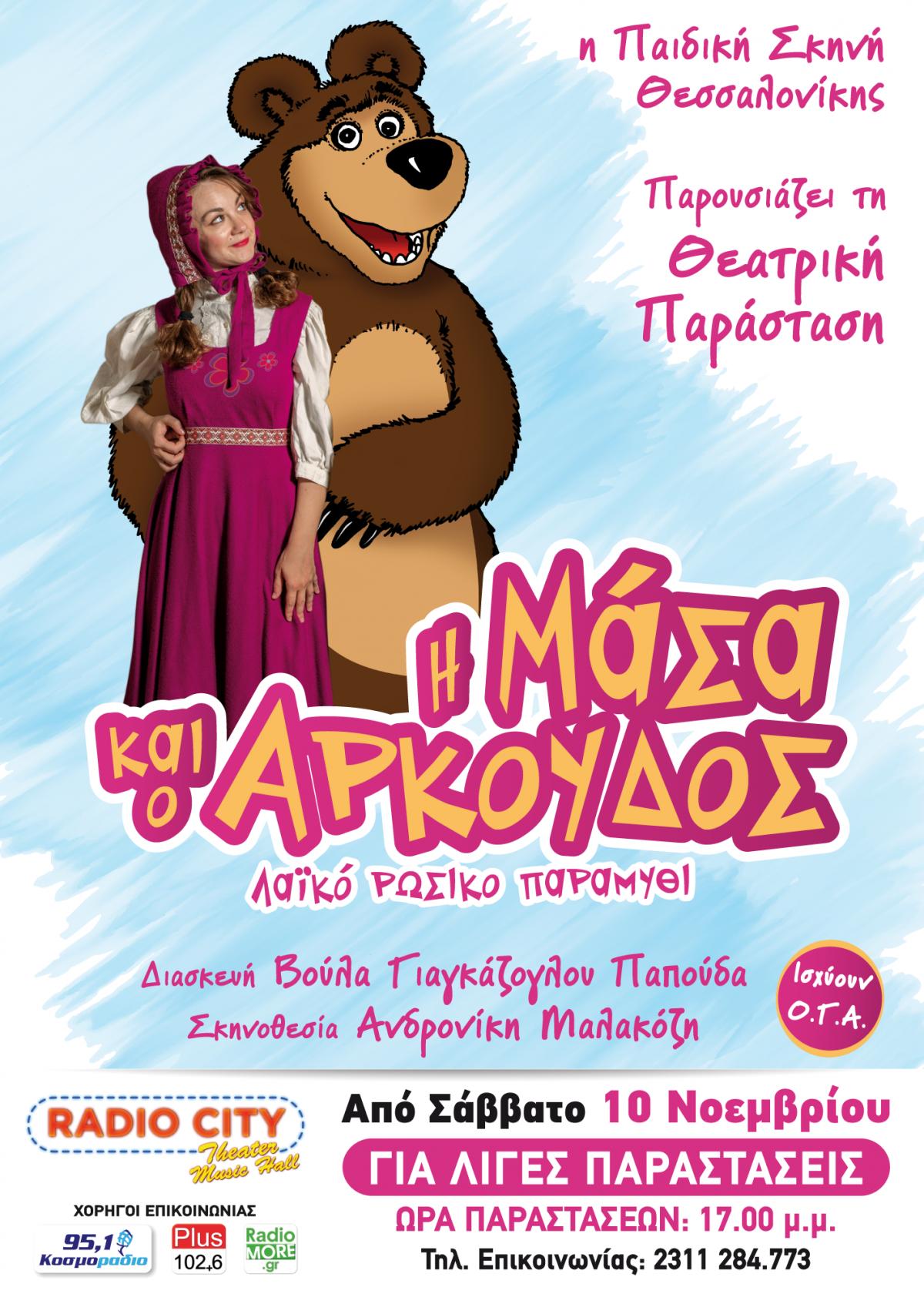 «Η Μάσα και ο Αρκούδος» – Από 10 Νοεμβρίου στο Ράδιο Σιτυ –  Για λίγες παραστάσεις